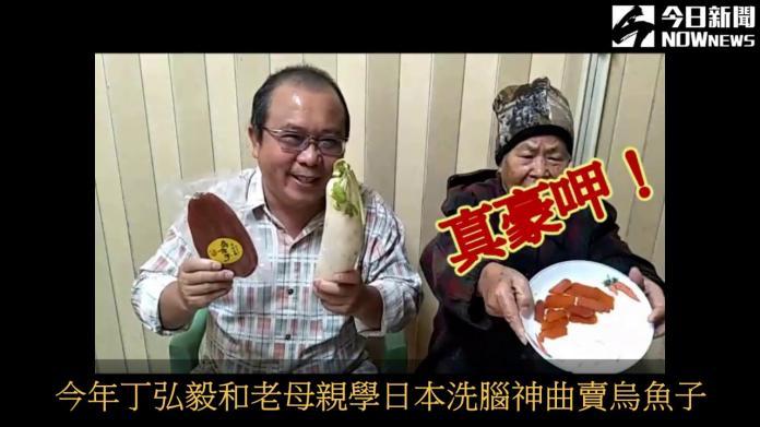 影/雲林漁會員工偕老母拍片賣烏魚子 改編日本PPAP神曲