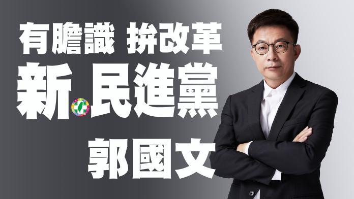 郭國文公布第一支CF廣告,發起新民進黨運動