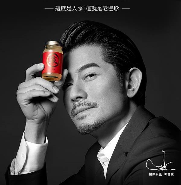 <br> ▲郭富城最近的廣告讓網友驚豔。(圖 / 翻攝自臉書「老協珍」)