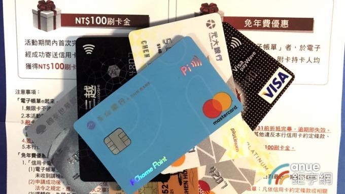 ▲ 信用卡示意圖。(鉅亨網資料照)