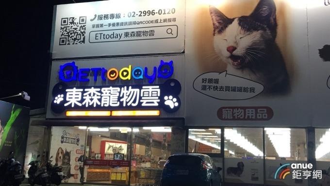 〈東森法說〉東森拚成為全台最大連鎖寵物店 明年總店數