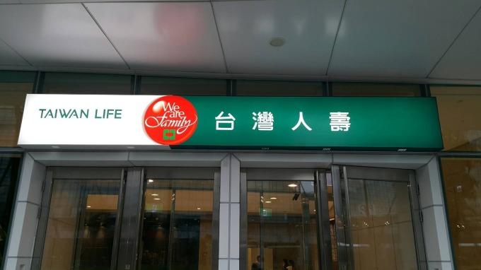 ▲ 台灣人壽。(鉅亨網資料照)