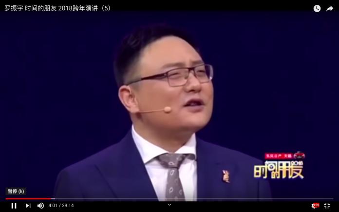 ▲羅振宇2018跨年演講。(圖/翻攝YouTube)