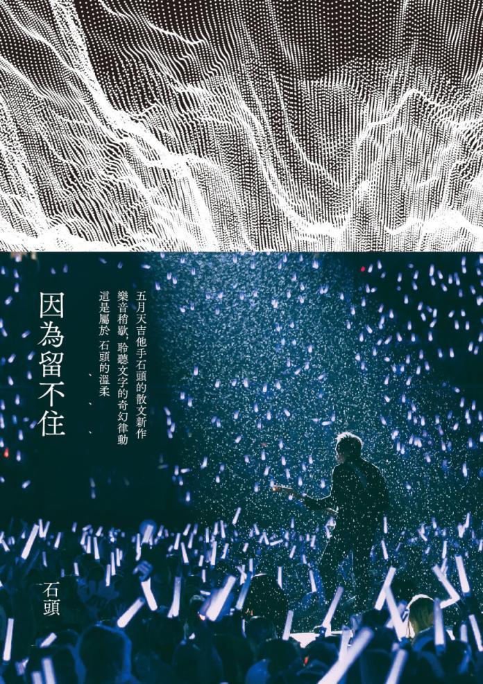 ▲五月天石頭推出新散文集《因為留不住》。(圖/相信音樂提供)