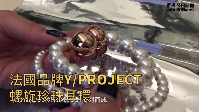 不夠誇張不罷休 好萊塢當紅Y/Project螺旋珍珠耳環