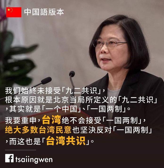 國際譴中恫台聲量大  蔡英文:台灣民主不孤單