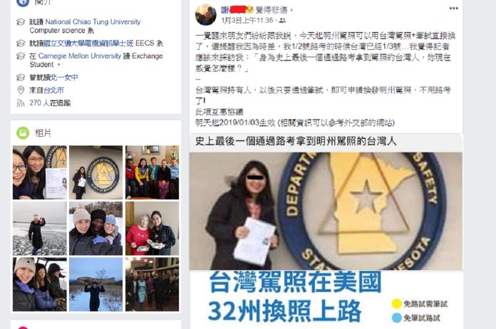 「史上最後一個通過明州路考拿到駕照的台灣人」網友悲嘆