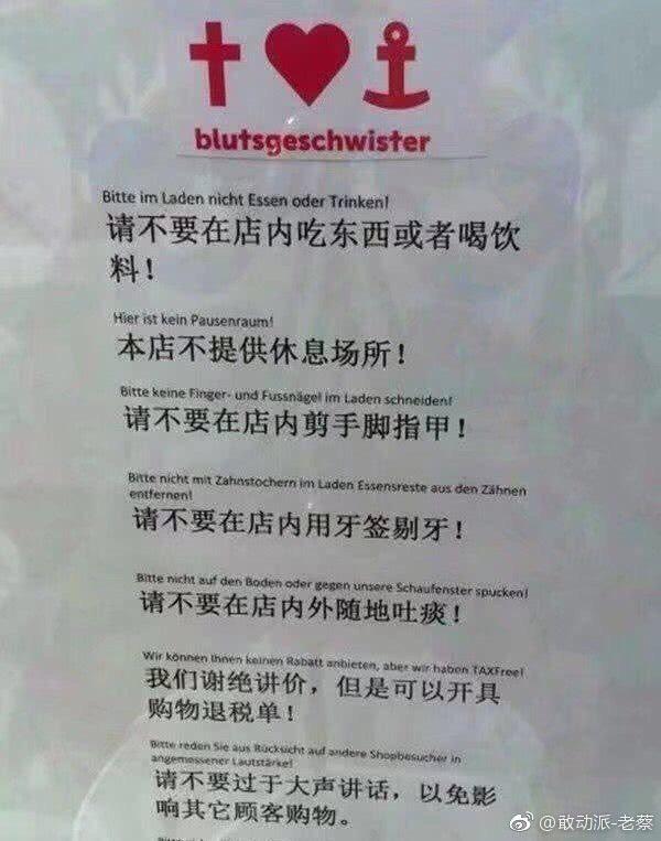 ▲涉事的服裝店以簡體字貼出告示,提醒顧客遵守以下8大規則。 (圖 / 翻攝自微博)