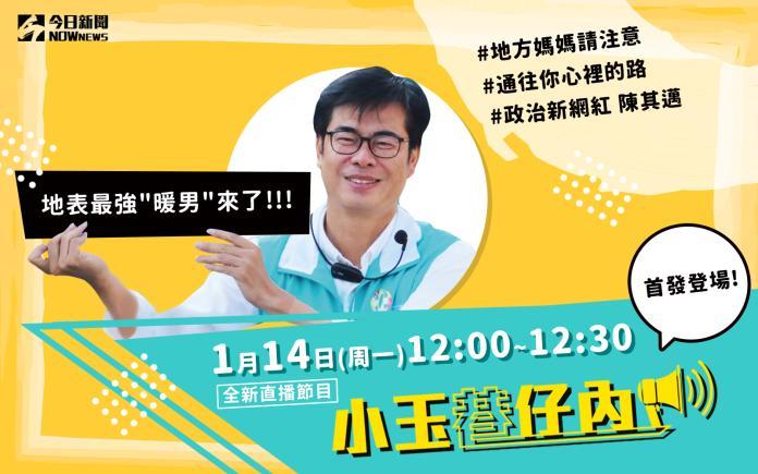「小玉巷仔內」14日登場 陳其邁示範「邁式火鍋」吃法