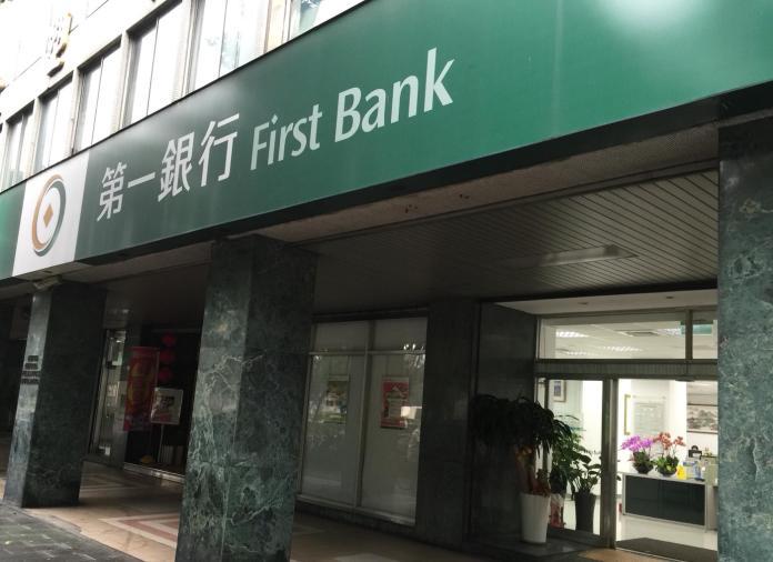▲第一銀行。(圖/NOWnews資料照)