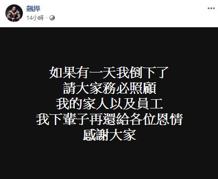 <br> ▲館長發言引發議論。(圖/臉書)