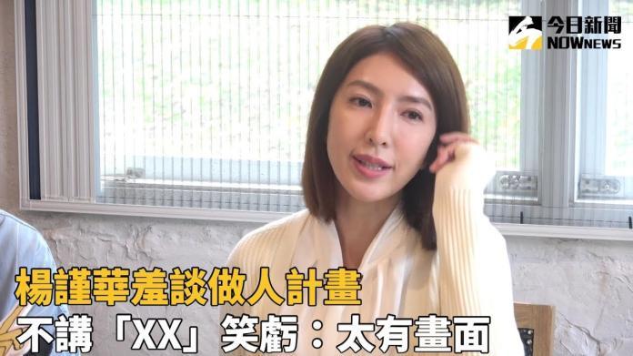楊謹華羞談做人計畫 不講「XX」笑虧:太有畫面
