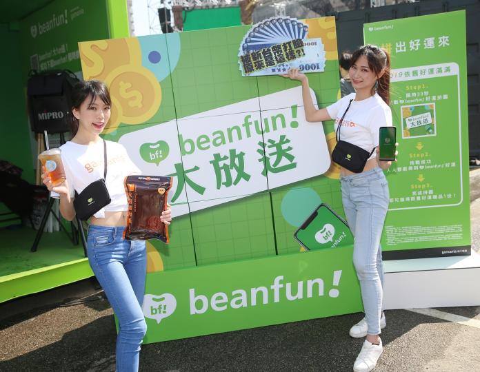 ▲限時四天「beanfun! 快閃生活市集」盛大開幕,推出四重好康fun送。(圖/橘子集團提供)