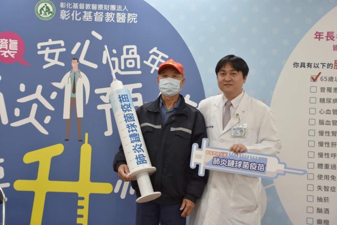 肺炎鏈球菌疫苗