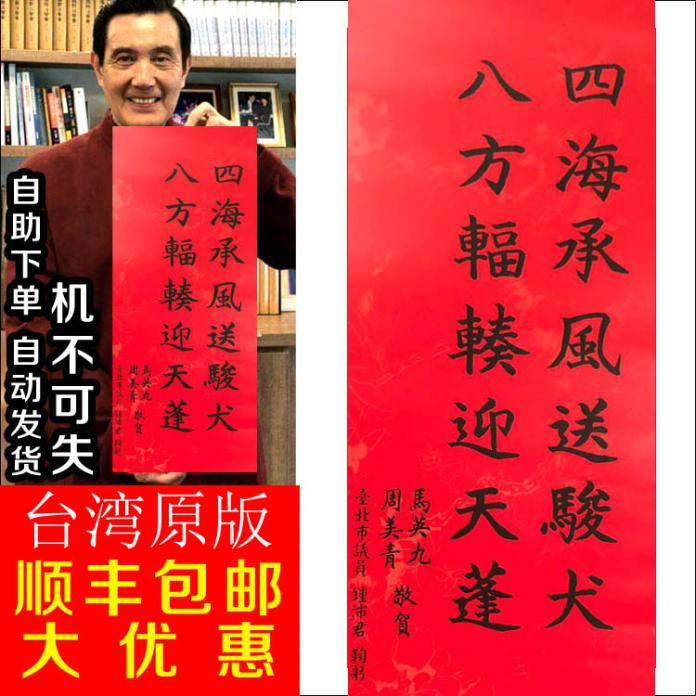<br> ▲前總統馬英九的春聯在大陸轉賣,有上千人次購買。(圖 / 翻攝自淘寶)