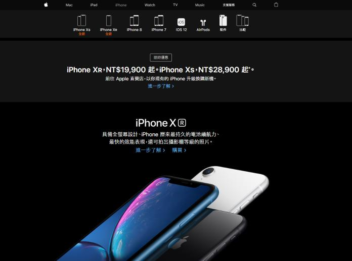 iPhone舊機換新機價格官方公開了 這款竟然只要貼一萬多