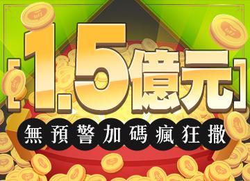 <br> ▲橘子集團於台北電玩展期間宣布beanfun!總獎額加碼至1.5億元!