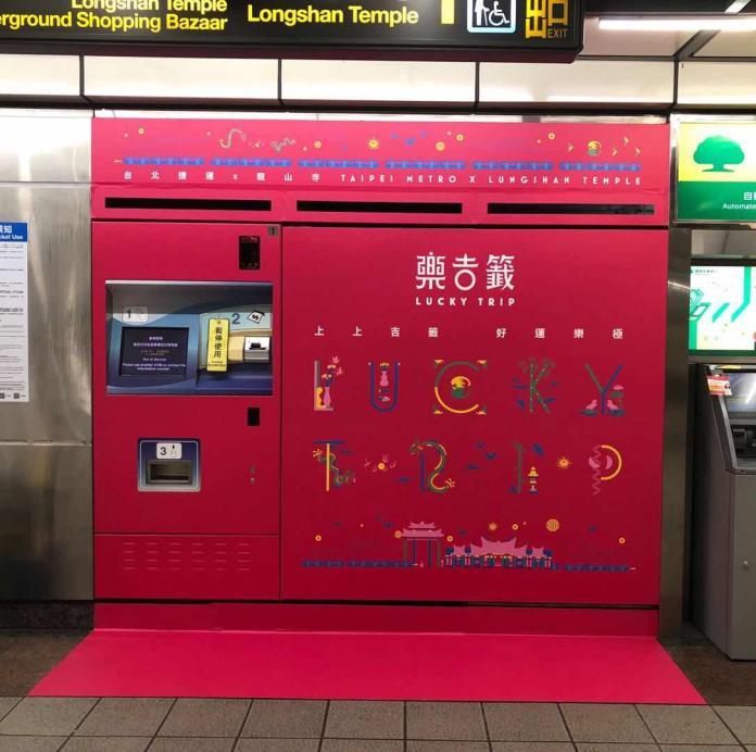 <br> ▲北捷龍山寺站的售票機搖身一變,成為祈求好運的籤詩販賣機。(圖/台北捷運)