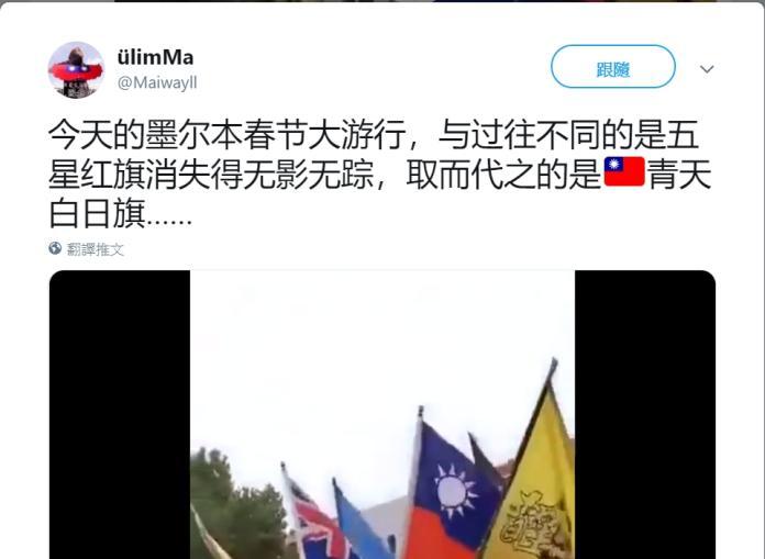 ▲澳洲華人農曆春節改掛青天白日旗。(圖/截自推特)