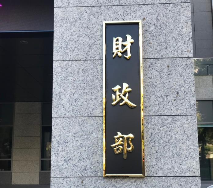 ▲財政部(圖/NOWnews資料照)