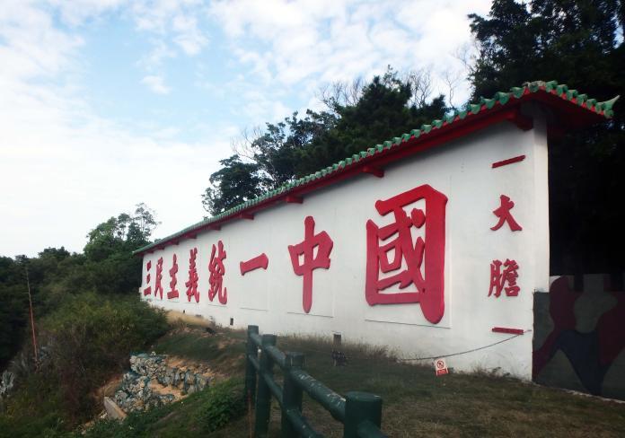 ▲大島膽3月即將對外開放,圖為知名的三民主義統一中國標語。(圖/金門縣政府提供)