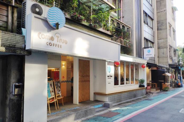 NOWNEWS0214_永康商圈不少特色咖啡廳進駐舊公寓店面