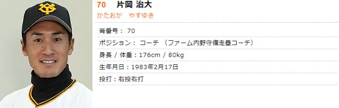 <br> ▲日本職棒巨人隊教練片岡治大。(圖/日網)