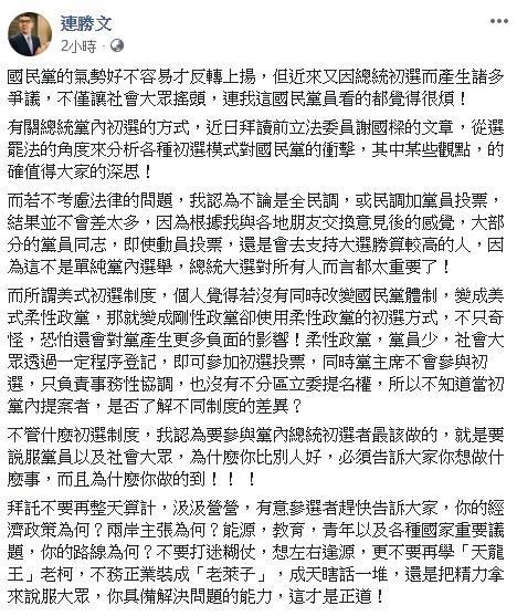 ▲(圖/翻攝自連勝文臉書)