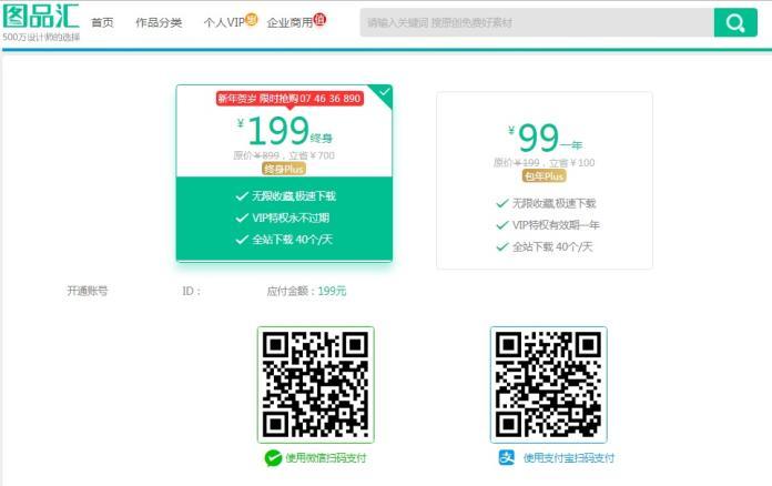 <br> ▲「圖品匯」是大陸的原創設計素材下載網站,屬於付費網站。(圖/翻攝自圖品匯)