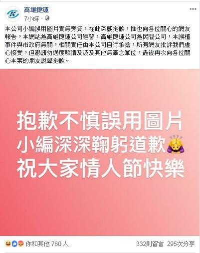 <br> ▲高雄捷運小編修改該篇文章後向網友道歉。(圖/翻攝自臉書「高雄捷運」)