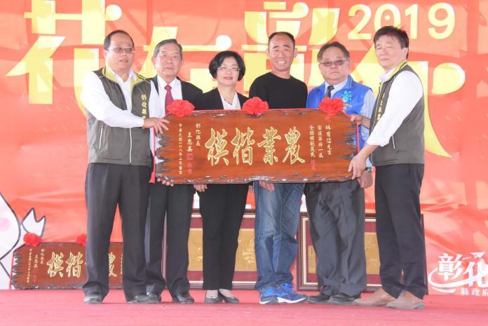 彰化縣慶祝農民節大會