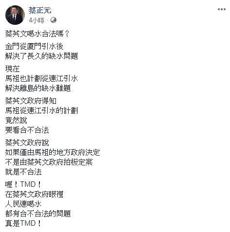 ▲(圖/翻攝自蔡正元臉書)