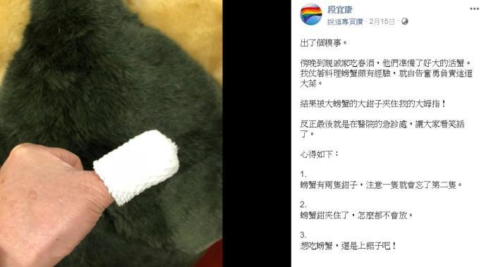 民進黨立委段宜康昨日臉書分享自己被螃蟹夾傷送急診,底下網友不禁笑翻,更認為這是「現世報」。   圖:翻攝自段宜康臉書。