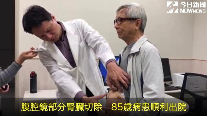 大新竹首例!<b>腹腔鏡</b>部分腎臟切除 85歲病患順利出院