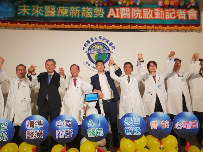 未來醫療新趨勢     中國附醫率先啟動AI醫院