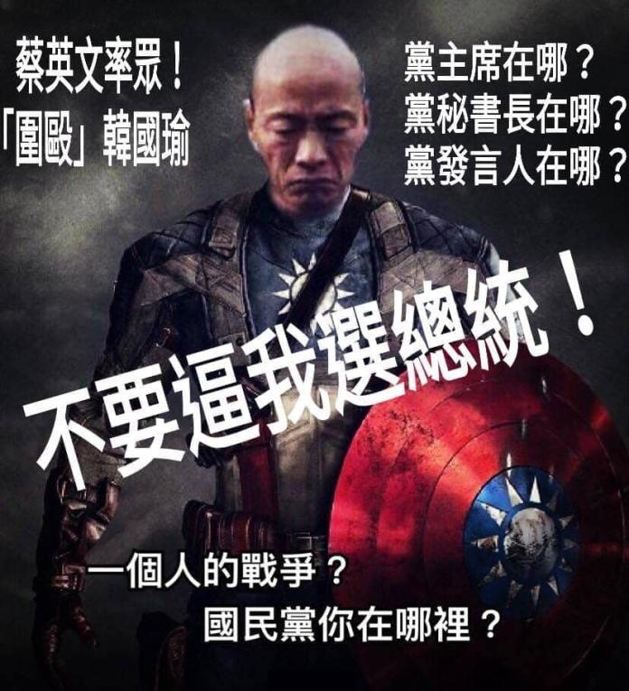 <br> ▲林佳新在臉書 po 出 P 圖,心疼韓國瑜孤軍奮戰。(圖/翻攝自林佳新臉書)