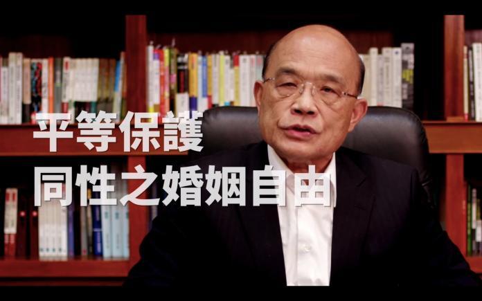 NOW早報/蘇貞昌:不論異性戀、同性戀 我們都是同一國