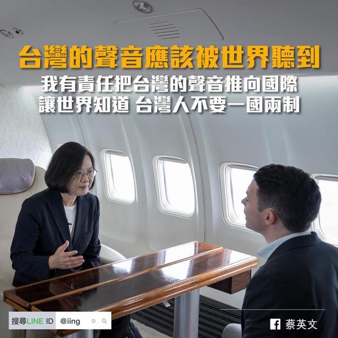 <br> ▲蔡英文在臉書上也談到了此次專訪,表示有責任將台灣的聲音推向國際。(圖/翻攝自蔡英文臉書)