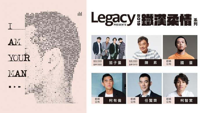 「鐵漢柔情」系列演唱會陣容公開。(圖/Legacy提供, 2019.02.24)