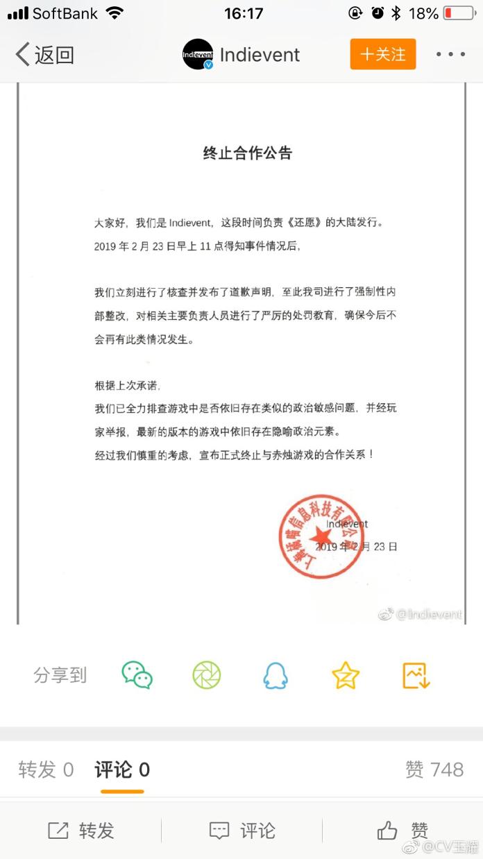 ▲大陸代理商Indievent第一時間發出聲明,與開發商赤燭終止合作關係。 (圖 / 翻攝自網路)