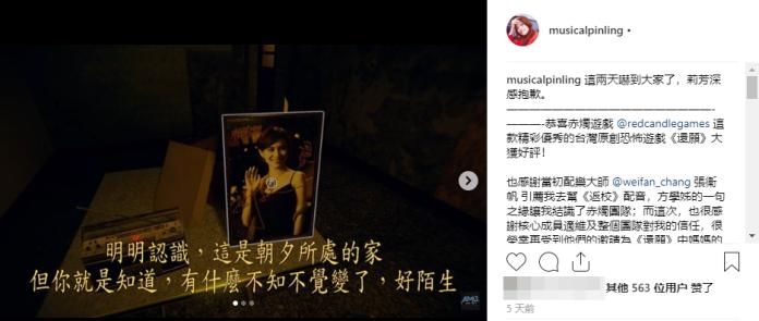 <br> ▲陳品伶在IG發文推薦《還願》。(圖/翻攝自IG)