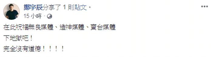 <br> ▲鄭宇辰發文怒嗆。(圖/臉書)