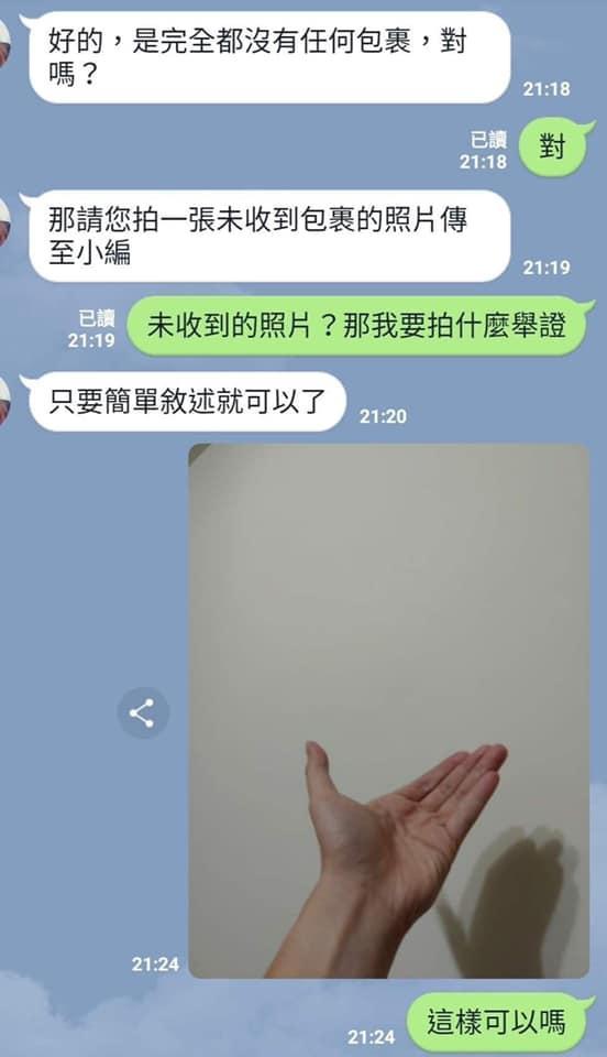 ▲(圖/翻攝自臉書爆笑公社)