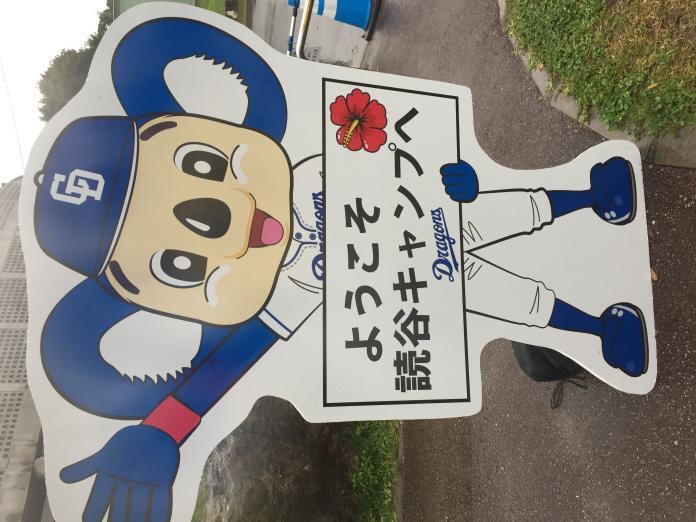 <br> 中日沖繩春訓二軍平和之森球場。(圖/吳政紘攝)