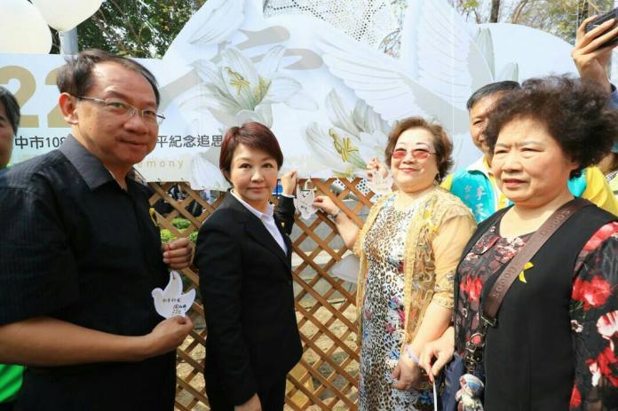 二二八72週年紀念  盧秀燕:正向面對未來