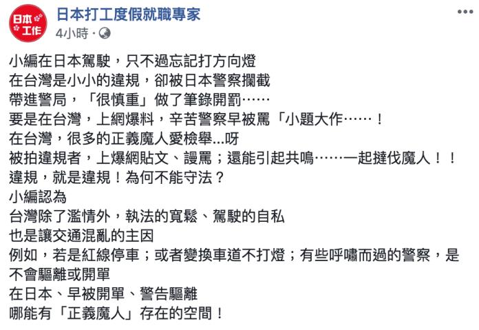 ▲(圖/翻攝自日本打工度假就職專家臉書)