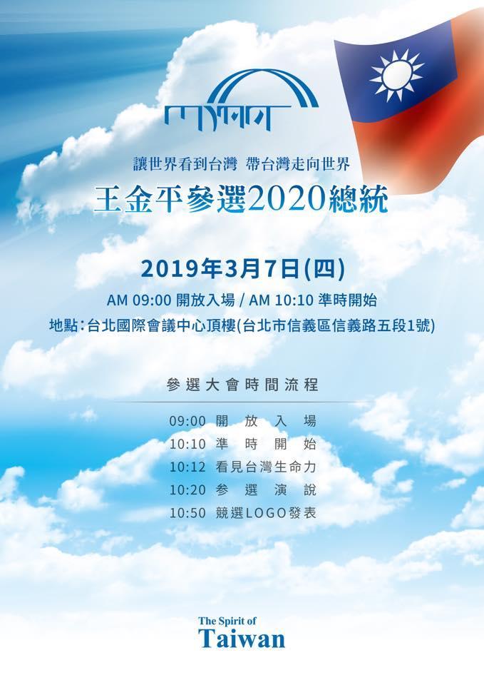 ▲前立法院長王金平將於3月7日早上10點在台北國際會議中心頂樓,正式宣布投入總統大選。(圖/翻攝自王金平臉書粉絲團)
