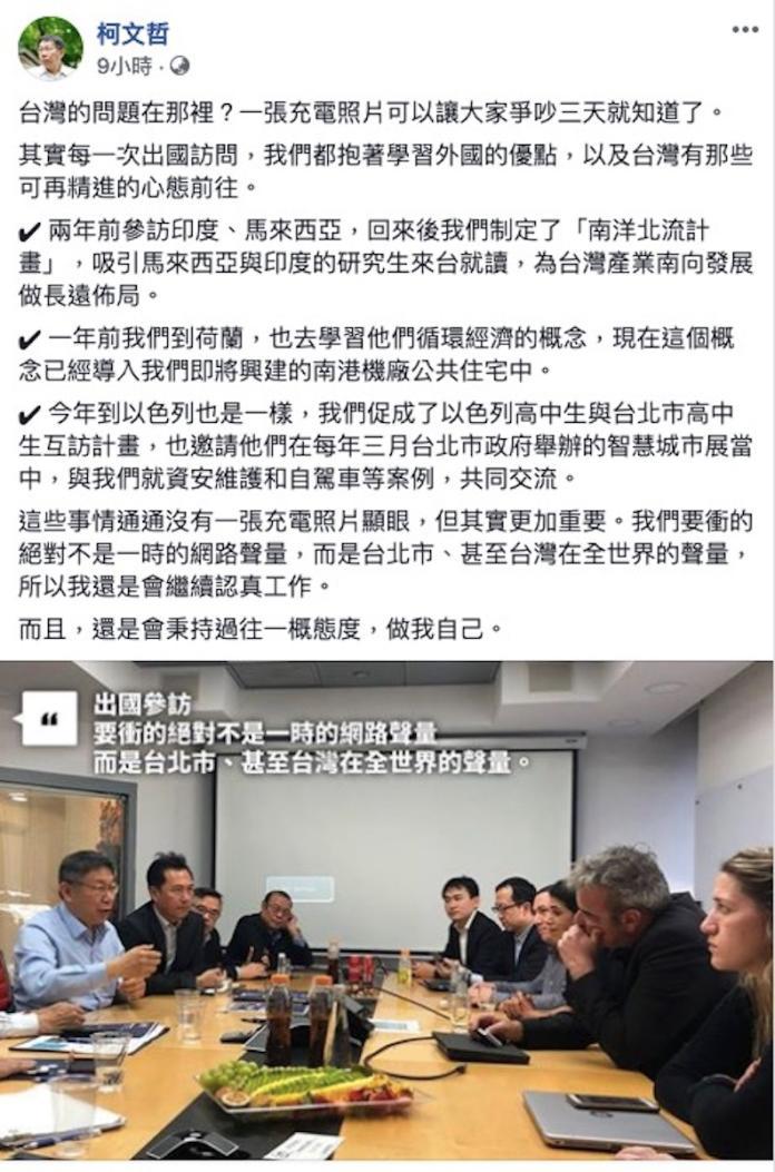 <br> ▲柯文哲昨(3)日晚間在臉書 PO 文談及此事,直言:「台灣的問題在那裡?一張充電照片可以讓大家爭吵三天就知道了。」(圖/截自 PTT)
