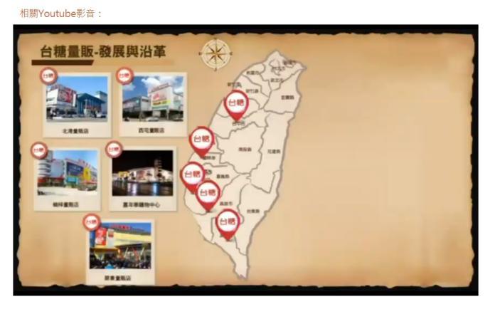 ▲台糖量販店全台共有5家店,包括台中、北港、台南、高雄與屏東。(圖/擷取自台糖量販官網影片)