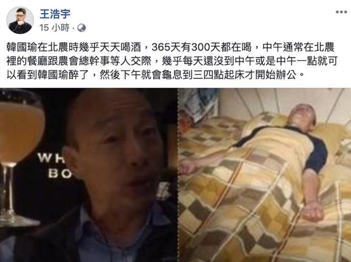 <br> ▲王浩宇爆料:「韓國瑜在北農時幾乎天天喝酒,365 天有 300 天都在喝!」(圖/翻攝自王浩宇臉書)